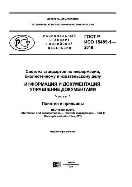 ГОСТ Р ИСО 15489-1-2019