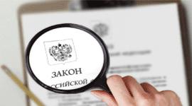 Аналитический обзор новых законодательно-нормативных актов в сфере управления документами
