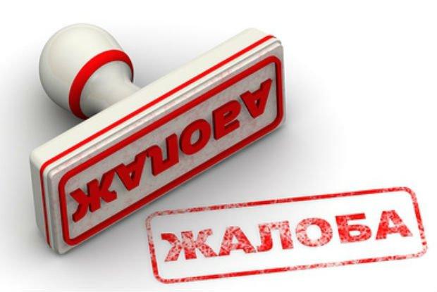 Работа с жалобами, рекламациями, трудными клиентами