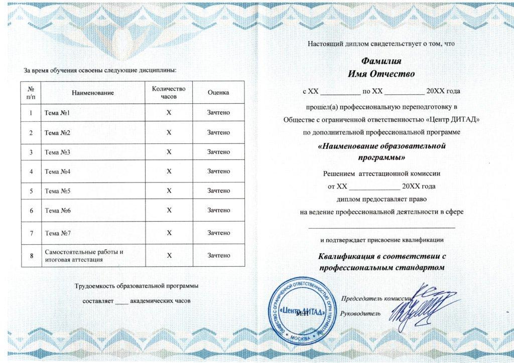 переподготовка кадровое делопроизводство дистанционно: Диплом Центра ДИТАД